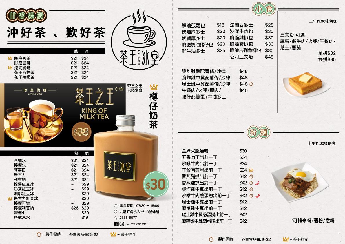 Tea Master MK-meun-v7-01